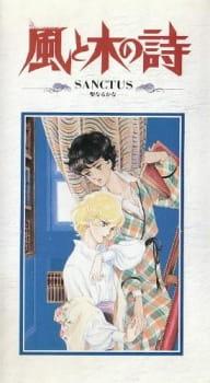 Kaze to Ki no Uta Sanctus: Sei Naru Kana
