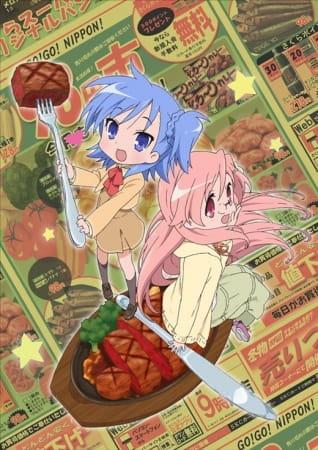 Miyakawa-ke no Kuufuku, The Miyakawa Family's Hunger,  宮河家の空腹