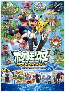 Pokemon: Black & White: Adventures in Unova and Beyond