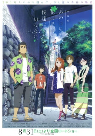 anohana: The Flower We Saw That Day The Movie, anohana: The Flower We Saw That Day The Movie,  AnoHana Movie, We Still Don't Know the Name of the Flower We Saw That Day. Movie,  劇場版 あの日見た花の名前を僕達はまだ知らない。