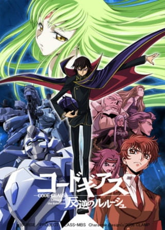 Code Geass: Lelouch of the Rebellion, Code Geass: Lelouch of the Rebellion,  コードギアス 反逆のルルーシュ