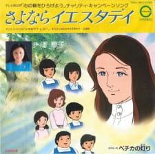Chiisana Love Letter: Mariko to Nemunoki no Kodomo-tachi