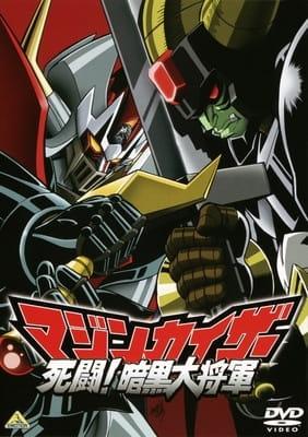 Mazinkaiser: Deathmatch! General Dark, Mazinkaiser: Deathmatch! General Dark,  Mazinkaiser: OVA 8,  マジンカイザー 死闘!暗黒大将軍