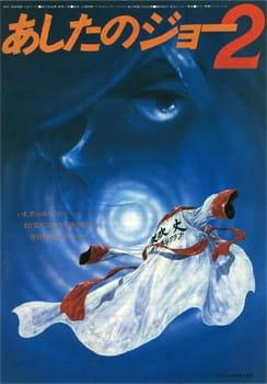 Ashita no Joe 2 (Movie), あしたのジョー2