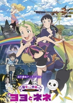 Majokko Shimai no Yoyo to Nene (Movie)(720p-BD|600MB)