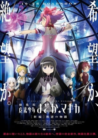 Puella Magi Madoka Magica the Movie: Rebellion, Puella Magi Madoka Magica the Movie: Rebellion,  Mahou Shoujo Madoka Magika Movie 3, Magical Girl Madoka Magica Movie 3,  劇場版 魔法少女まどか☆マギカ 叛逆の物語