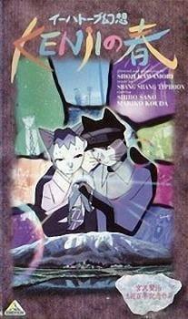 Ihatov Gensou: Kenji no Haru