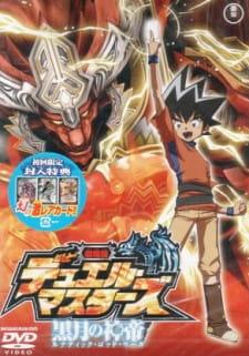 Duel Masters Movie 2: Lunatic God Saga