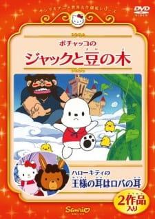 Hello Kitty no Ou-sama no Mimi wa Roba no Mimi