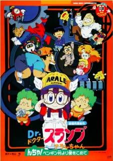 Dr. Slump Movie 07: Arale-chan N-cha! Penguin Mura yori Ai wo Komete