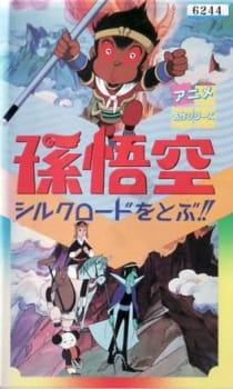 Son Gokuu Silk Road wo Tobu!! - MyAnimeList net