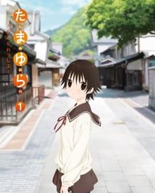Tamayura: More Aggressive Picture Drama, たまゆら ~もあぐれっしぶ~ ピクチャードラマ『来年の夏、汐入で会おうね、なので』