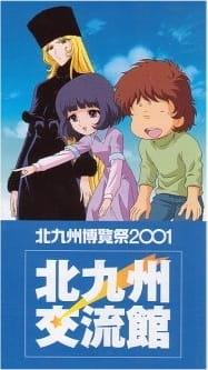 Cover Ginga Tetsudou 999: Niji no Michishirube