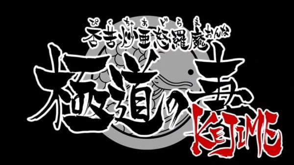 Seto no Hanayome Picture Drama, My Bride Is a Mermaid Picture Drama, Picture Drama Gokudou no Onna Kejime,  否苦炒亜怒羅魔 極道の妻 KEJIME