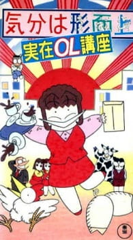 Kibun wa Uaa Jitsuzai OL Kouza