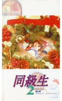 Doukyuusei 2 (OVA) picture