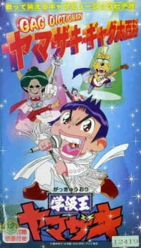 Gakkyuu Ou Yamazaki Specials