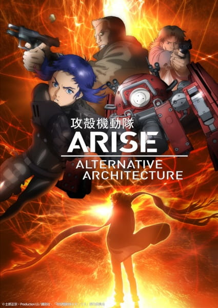 Ghost in the Shell: Arise - Alternative Architecture, Ghost in the Shell: Arise - Alternative Architecture,  Koukaku Kidoutai: Arise (TV),  攻殻機動隊 ARISE ALTERNATIVE ARCHITECTURE
