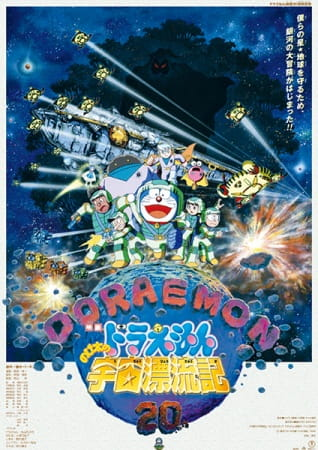 Doraemon the Movie: Nobita Drifts in the Universe, Doraemon the Movie: Nobita Drifts in the Universe,  Doraemon: Nobita Gets Lost in Space,  映画 ドラえもん のび太の宇宙漂流記