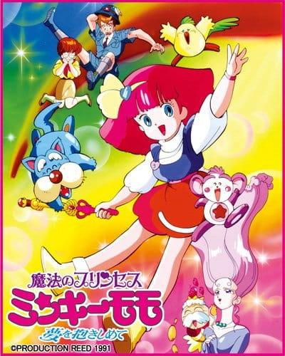 Mahou no Princess Minky Momo: Yume wo Dakishimete Specials, Mahou no Princess Minky Momo: Yume wo Dakishimete Episode 53.5, 58.5, 46.5,  魔法のプリンセス ミンキーモモ(夢を抱きしめて)