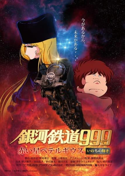 Ginga Tetsudou 999: Akai Hoshi Betelgeuze - Inochi no Kagayaki, 銀河鉄道999 赤い星ベテルギウス ~いのちの輝き~