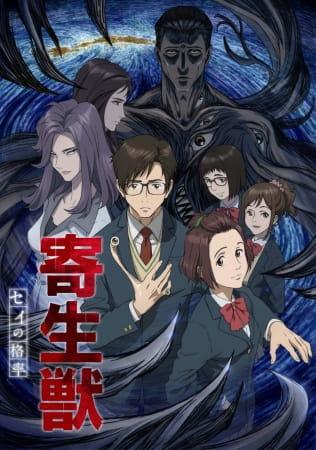 Kiseijuu: Sei no Kakuritsu – Parasyte -the maxim-