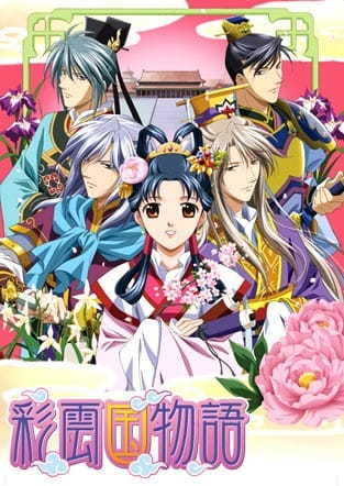 Tales of Saiunkoku, Tales of Saiunkoku,  Saiunmono, Saimono, Saiunkoku Monogatari Dai 2 Series,  彩雲国物語 第2シリーズ