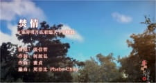 Fen Qing