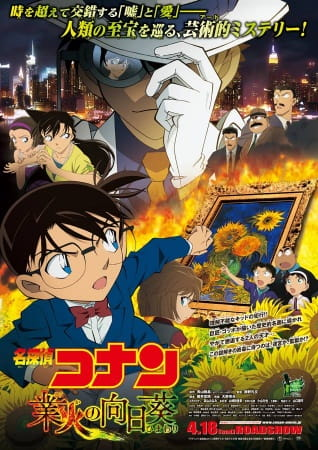 Detective Conan: The Sunflowers of Inferno, Detective Conan: The Sunflowers of Inferno,  Detective Conan Movie 19: Gouka no Himawari,  映画 名探偵コナン 業火の向日葵