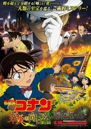 Meitantei Conan: Gouka no Himawari