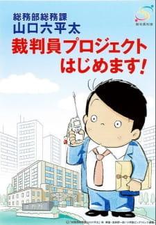 Soumubu Sououka Yamaguchi Roppeita: Saibanin Project Hajimemasu!