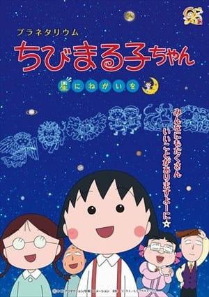 Planetarium Chibi Maruko-chan, Hoshi ni Negai wo, Planetarium Chibi Maruko-chan, Wish Upon a Star,  プラネタリウム ちびまる子ちゃん 星にねがいを