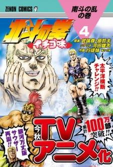 Download Hokuto no Ken: Ichigo Aji 1-12 Subtitle Indonesia