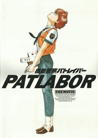 Patlabor: The Movie, Patlabor: The Movie,  Kidou Keisatsu Patlabor Gekijouban, Patlabor 1: The Movie, Patlabor: The Mobile Police, Mobile Police Patlabor: The Movie,  機動警察パトレイバー the Movie