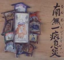 Nanmu Ichibyousokusai