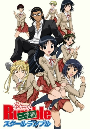 School Rumble 2nd Semester, School Rumble 2nd Semester,  スクールランブル 二学期