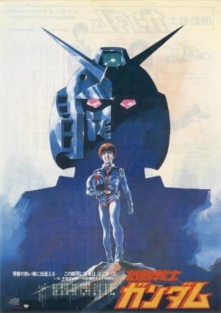 Mobile Suit Gundam I, Mobile Suit Gundam I