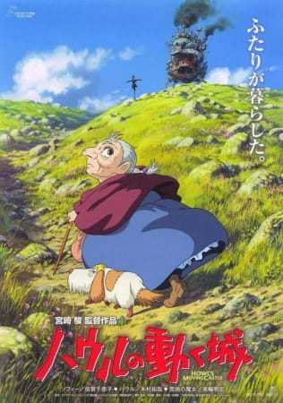 Howl's Moving Castle, Howl's Moving Castle,  ハウルの動く城