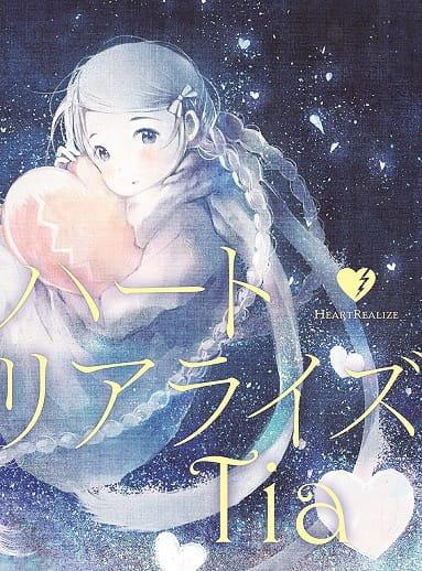 Heart Realize, Noragami ED,  ハートリアライズ