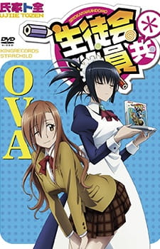 Seitokai Yakuindomo* OVA, Seitokai Yakuindomo 2 OVA, Seitokai Yakuindomo* OAD, Seitokai Yakuindomo 2 OAD, SYD* OVA, SYD 2 OVA,  生徒会役員共* OAD