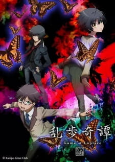 Ranpo Kitan: Game of Laplace Subtitle Indonesia