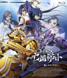 Code Geass: Boukoku no Akito 5 - Itoshiki Mono-tachi e Picture Drama