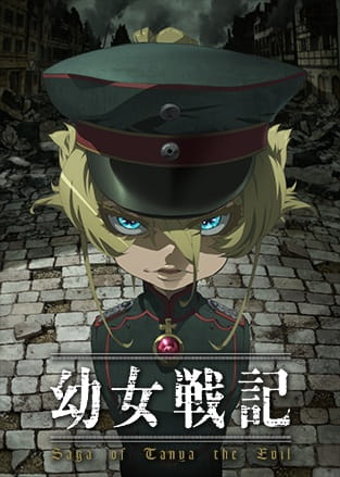 The Saga of Tanya the Evil, The Saga of Tanya the Evil,  The Military Chronicles of a Little Girl,  幼女戦記