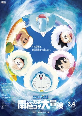 Doraemon the Movie 2017: Great Adventure in the Antarctic Kachi Kochi, Doraemon the Movie 2017: Great Adventure in the Antarctic Kachi Kochi,  映画 ドラえもん のび太の南極カチコチ大冒険