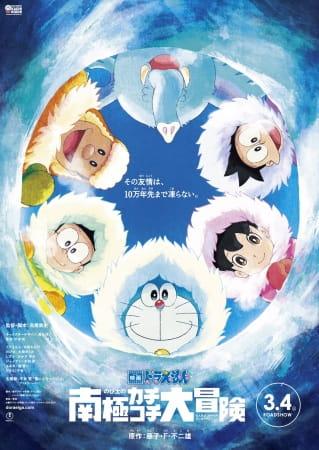 Eiga Doraemon: Nobita no Nankyoku Kachi Kochi Daibouken