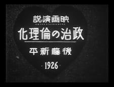 """Eiga Ensetsu """"Seiji no Rinrika"""" Gotou Shinpei 1926"""