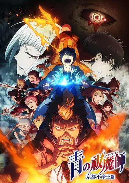 Blue Exorcist: Kyoto Saga (2017) poster