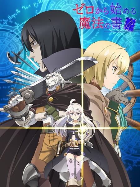 Cover Zero kara Hajimeru Mahou no Sho