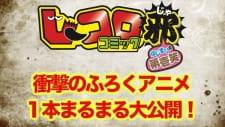 Jii Coro Comic