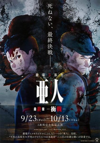 Ajin: Demi-Human Movie 3: Collide, Ajin: Demi-Human Movie 3: Collide,  亜人 第3部「衝戟」
